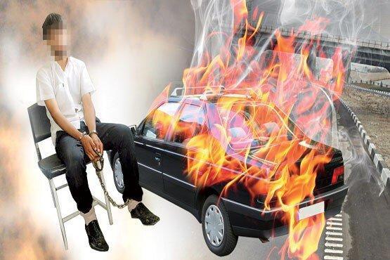 دستگیری دزد زورگیر پس از آتش دریافت خودرو