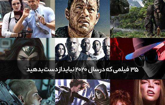 35 فیلمی که در سال 2020 نباید از دست بدهید