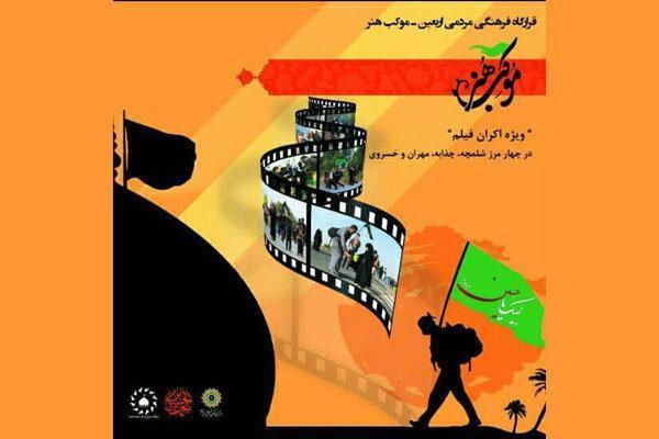 راه اندازی سینما سیار در مرزهای 4 گانه پیاده روی اربعین