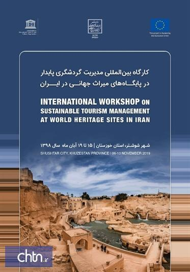 کارگاه بین المللی مدیریت گردشگری پایدار در پایگاه های میراث جهانی برگزار می گردد