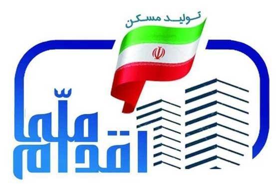 شروع مرحله دوم ثبت نام مسکن ملی از 17 اسفند