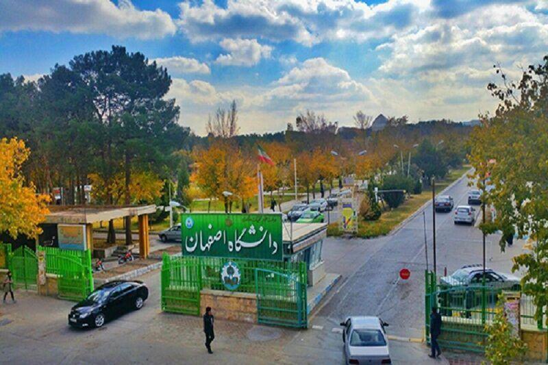 خبرنگاران برنامه های علمی و اداری دانشگاه اصفهان دایر است