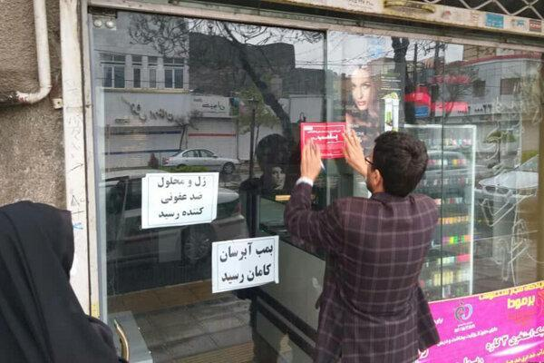 مهر و موم 70 واحد صنفی در مشهد