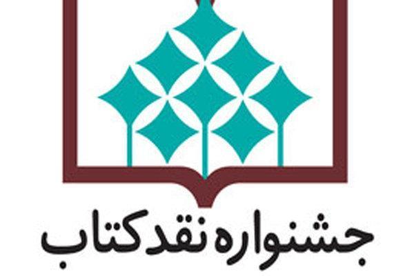 اعلام آثار راه یافته به مرحله دوم جشنواره نقد