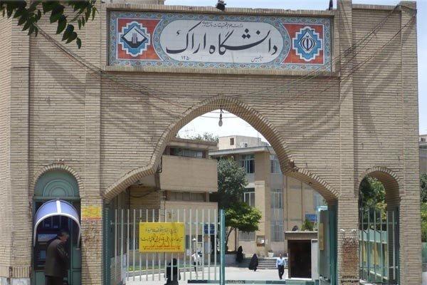 امتحانات دانشگاه اراک از 14 تیر تا 2 مرداد برگزار می شود ، مهلت حذف تک درس تا 30 خرداد