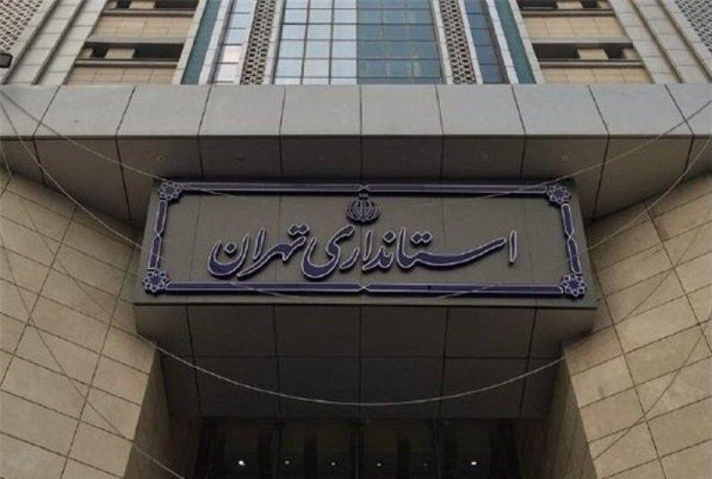 خبرنگاران استانداری تهران: تخلف مدیران بدون اغماض بررسی می شود