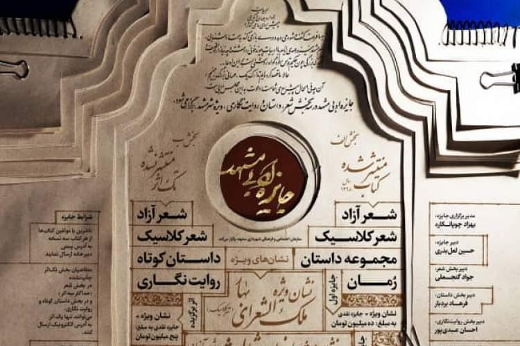 جایزه ادبی مشهد برگزار می شود