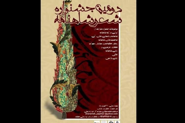 انتشار فراخوان دومین دوره جشنواره شعر شاهنامه