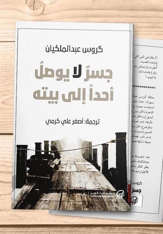 کتاب گزیده اشعار گروس عبدالملکیان به زبان عربی منتشر شد