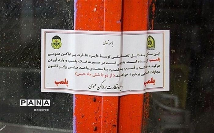 اجرای طرح ساماندهی باغ تالارها و سالن های پذیرایی در تهران