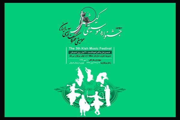 اسامی گروه های منتخب سومین جشنواره ی موسیقی کیش اعلام شد