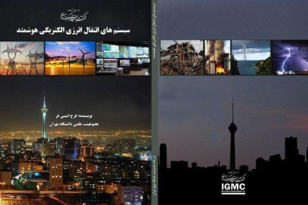 تالیف استاد دانشگاه تهران کتاب برتر صنعت برق کشور شد