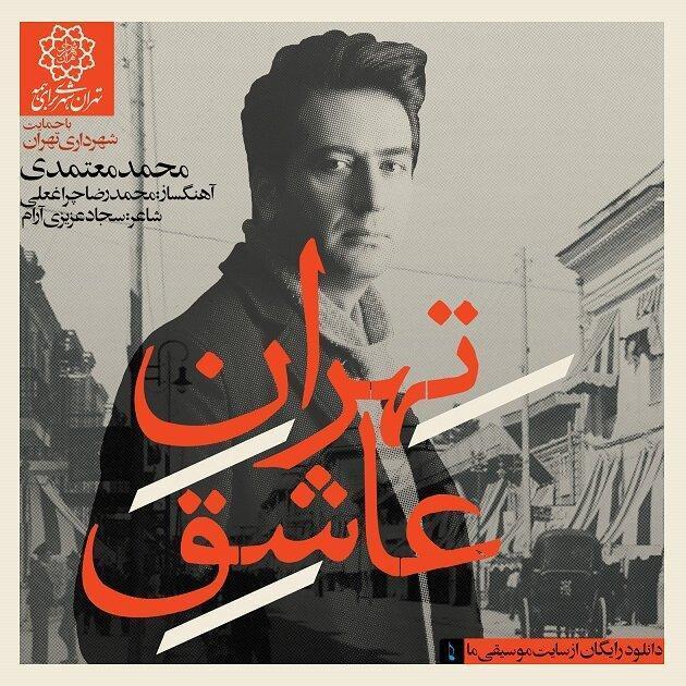 تهران عاشق با صدای محمد معتمدی
