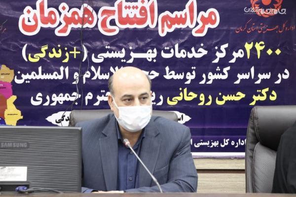 127مرکز مثبت زندگی در کرمان افتتاح و شروع به کار کرد