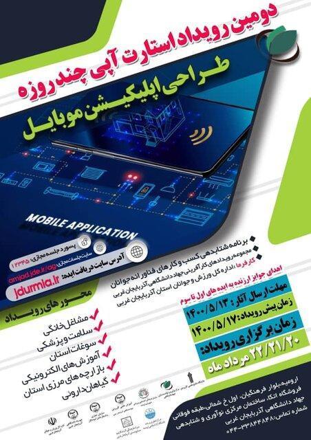 برگزاری دومین رویداد استارتاپی چند روزه طراحی اپلیکیشن موبایل در آذربایجان غربی